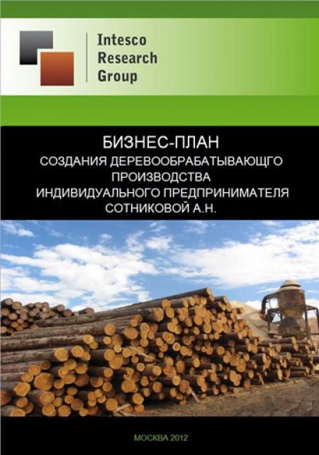 Создание деревообрабатывающего производства на Сахалине