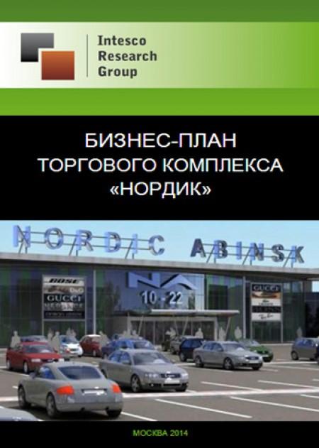 Строительство торгового комплекса в г. Абинск Краснодарского края