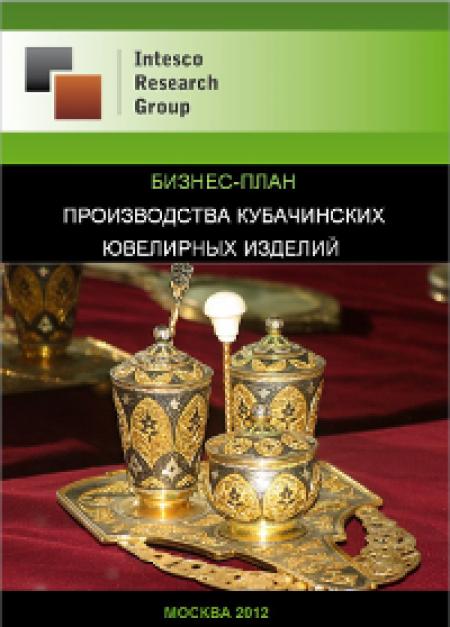 Проект «Производство кубачинских ювелирных изделий»