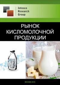 Рынок кисломолочной продукции: прогноз до 2017 года