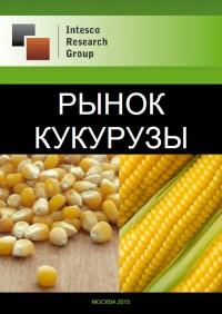 Рынок кукурузы: комплексный анализ и прогноз до 2017 года