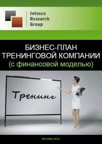 Бизнес-план тренинговой компании (с финансовой моделью)
