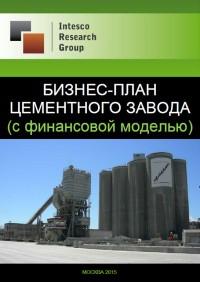 Бизнес-план цементного завода (с финансовой моделью)