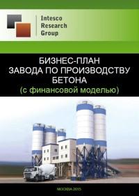 Бизнес-план завода по производству бетона - 2015 (с финансовой моделью)