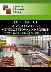 Бизнес-план строительства завода сборных железобетонных изделий -2015 (с финансовой моделью)