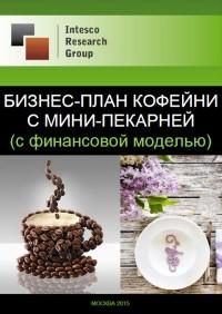 Бизнес-план кофейни с мини-пекарней (с финансовой моделью)