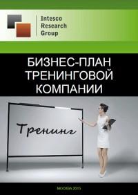Бизнес-план тренинговой компании