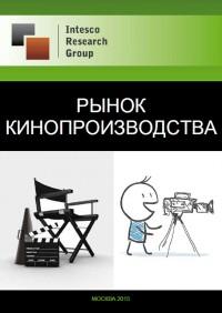 Рынок кинопроизводства: комплексный анализ и прогноз до 2018 года