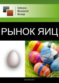 Российский рынок яиц: прогноз до 2018 года