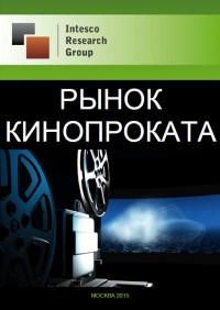 Рынок кинопроката: комплексный анализ и прогноз до 2018