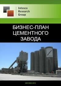 Бизнес-план цементного завода