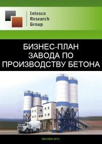 Бизнес-план завода по производству бетона – 2015
