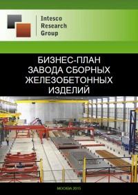 Бизнес-план завода сборных железобетонных изделий – 2015