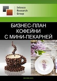Бизнес-план кофейни с мини-пекарней