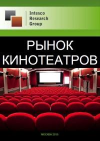 Рынок кинотеатров: комплексный анализ и прогноз до 2018 года