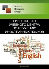 Бизнес-план учебного центра по изучению иностранных языков