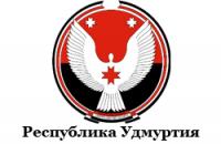 Республика Удмуртия
