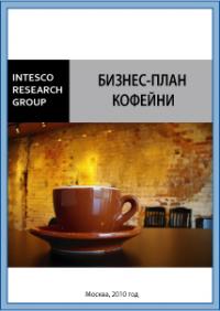 Бизнес-план кофейни