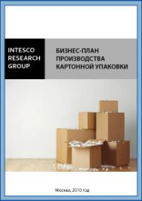 Бизнес-план производства картонной упаковки