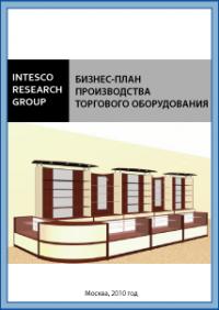 Бизнес-план производства торгового оборудования