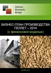Бизнес-план производства пеллет – 2014 (с финансовой моделью)