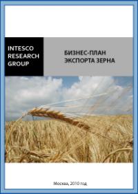 Бизнес-план экспорта зерна