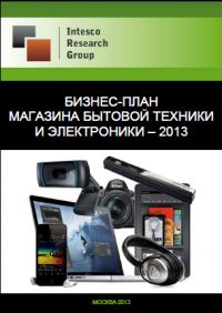 Бизнес-план магазина бытовой техники и электроники – 2013