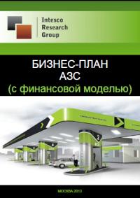 Бизнес-план АЗС (с финансовой моделью)