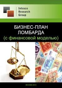 Бизнес-план ломбарда (с финансовой моделью)
