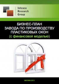 Бизнес-план завода по производству пластиковых окон (с финансовой моделью)