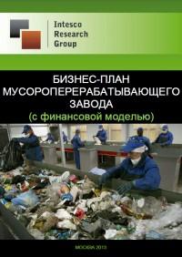 Бизнес-план мусороперерабатывающего завода (с финансовой моделью)