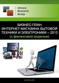 Бизнес-план интернет-магазина бытовой техники и электроники – 2013 (с финансовой моделью)