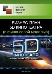 Бизнес-план 5D кинотеатра (с финансовой моделью)