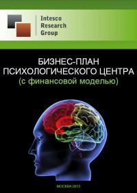 Бизнес-план психологического центра (с финансовой моделью)
