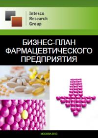 Бизнес-план фармацевтического предприятия