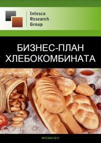Бизнес-план хлебокомбината