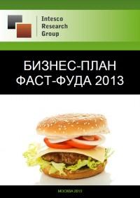 Бизнес-план фаст-фуда 2013