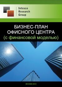Бизнес-план офисного центра (с финансовой моделью)