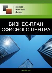 Бизнес-план офисного центра