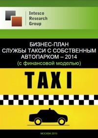 Бизнес-план службы такси с собственным автопарком - 2014 (с финансовой моделью)