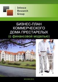 Бизнес-план коммерческого дома престарелых (с финансовой моделью)