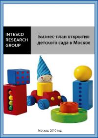 Бизнес-план открытия детского сада в Москве