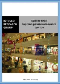 Бизнес-план торгово-развлекательного центра