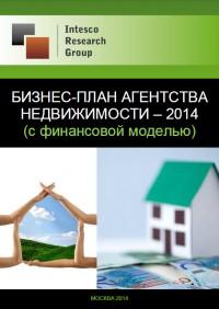 Бизнес-план агентства недвижимости - 2014 (с финансовой моделью)