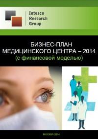 Бизнес-план медицинского центра - 2014 (с финансовой моделью)