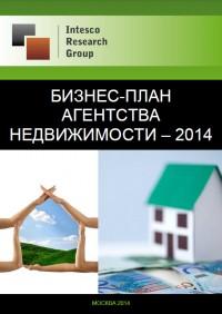 Бизнес-план агентства недвижимости - 2014