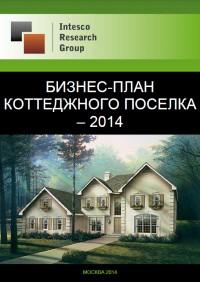 Бизнес-план коттеджного поселка - 2014