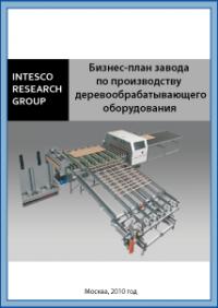 Бизнес-план завода по производству деревообрабатывающего оборудования