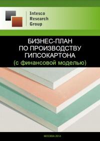 Бизнес-план по производству гипсокартона (с финансовой моделью)