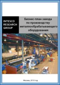 Бизнес-план завода по производству металлообрабатывающего оборудования